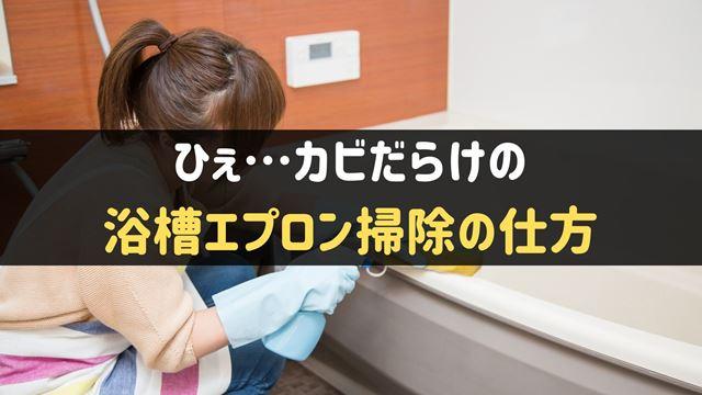 浴槽エプロンの掃除方法