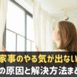 家事のやる気が出ない原因と解決方法