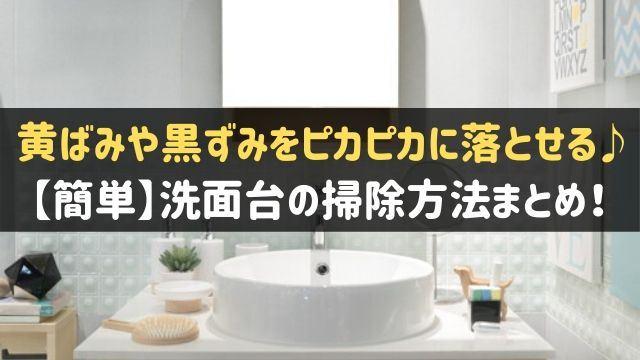 簡単にできる洗面台の掃除方法