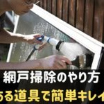 網戸掃除のやり方