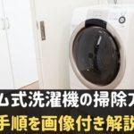 ドラム式洗濯機の掃除方法
