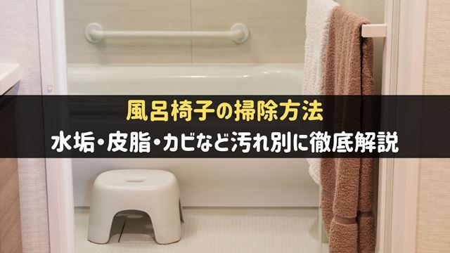 お風呂の椅子の掃除方法