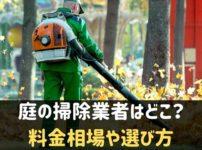 庭掃除業者