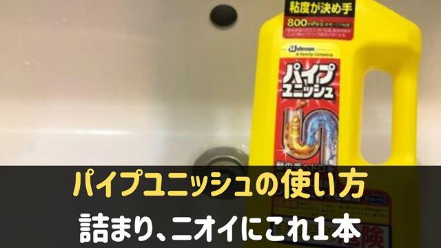 トイレ つまり パイプユニッシュ