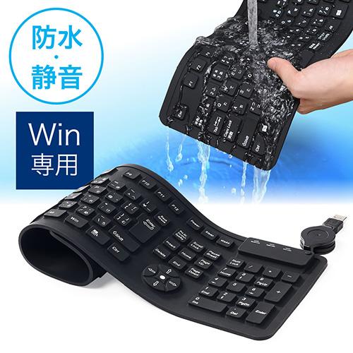 引用洗えるキーボード