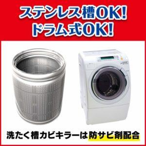 洗濯槽カビキラー