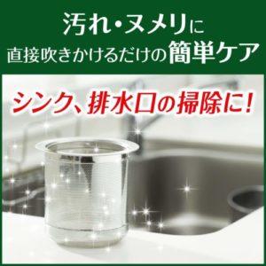 キッチン用カビキラー