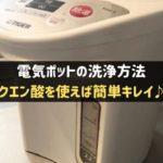 電気ポットの洗浄方法
