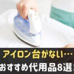 アイロン台代用品おすすめ8選!