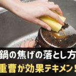 重曹を使った鍋の焦げの落とし方