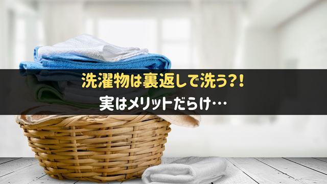 洗濯物は裏返して洗おう!