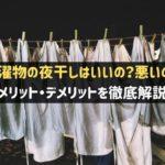 洗濯物の夜干し