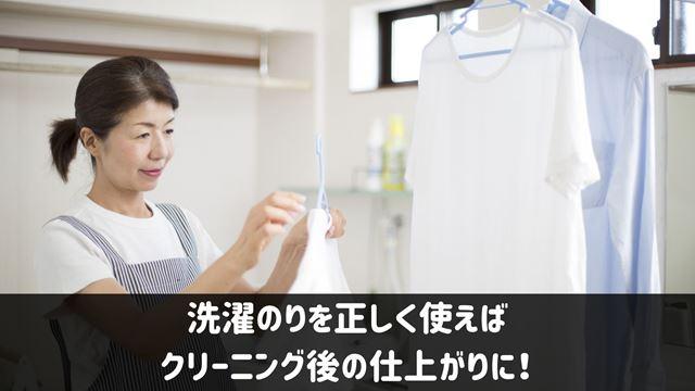 洗濯のりの使い方