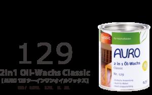 引用AURO油性ワックス129