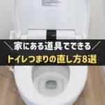 トイレのつまりの直し方