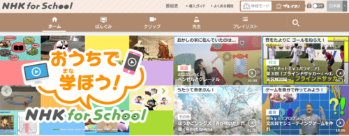 引用NHK for school