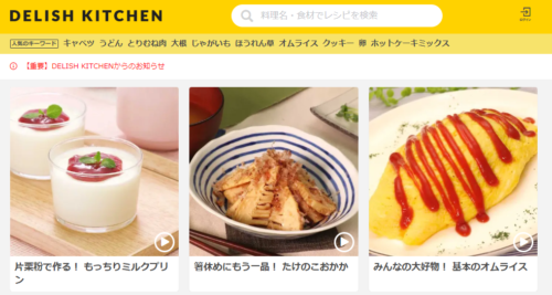 引用DELISH KITCHEN