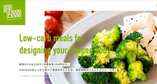 引用GO FOOD