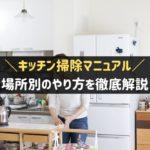 キッチン掃除マニュアル