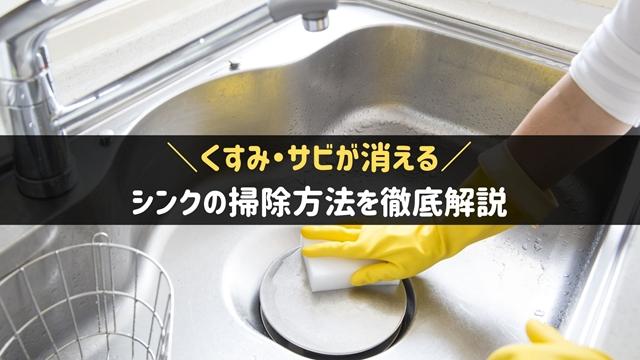 キッチンシンクの掃除