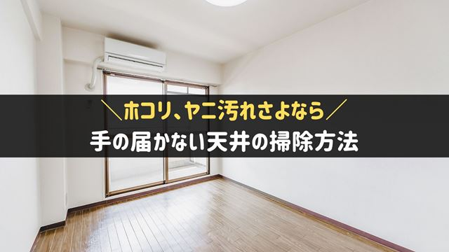 天井の掃除方法