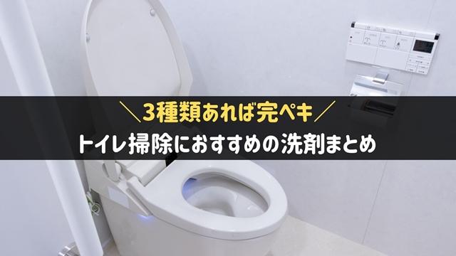 トイレ掃除におすすめの洗剤