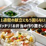 お弁当の作り置きレシピ集