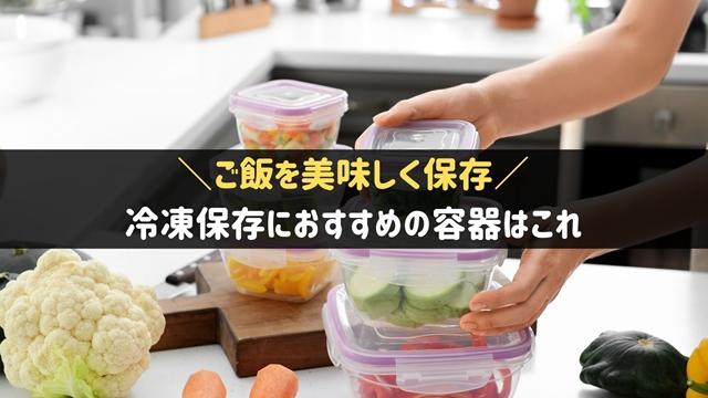 冷凍保存におすすめの容器