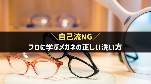 メガネの洗い方