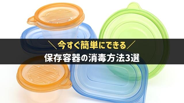 保存容器の消毒方法