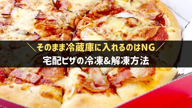 宅配ピザの冷凍・解凍方法