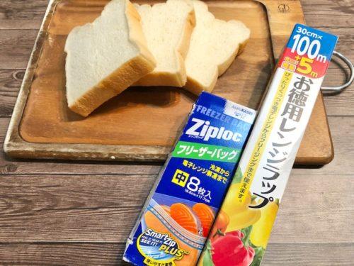 食パンを美味しく冷凍する方法