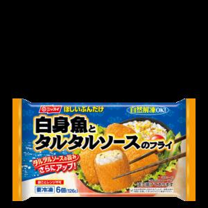 白身魚とタルタルソース