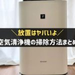空気清浄機の掃除方法