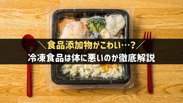 冷凍食品は体に悪い?