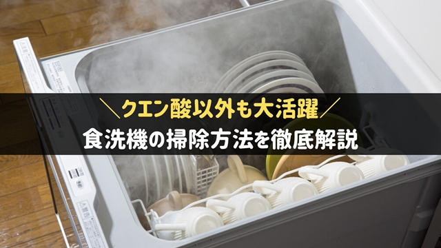 食洗機の掃除