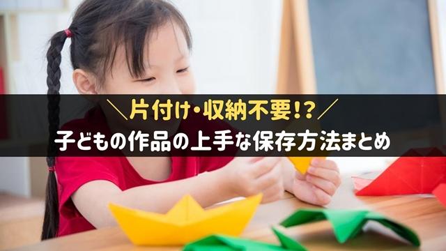 子どもの作品の保存方法