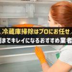 冷蔵庫掃除業者