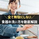 食器の洗い方