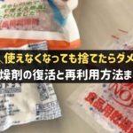乾燥剤の再利用