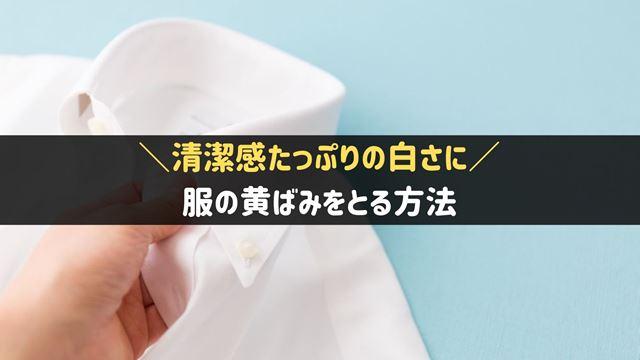 服の黄ばみをとる方法