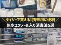 ダイソーで買える無水エタノール入り消毒液