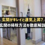 玄関掃除の方法