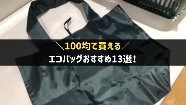 100均のエコバッグ