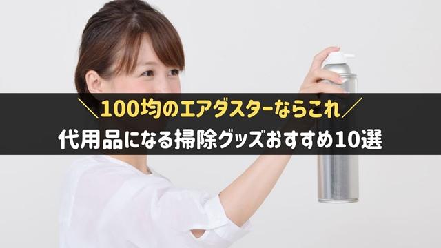 100均エアダスター