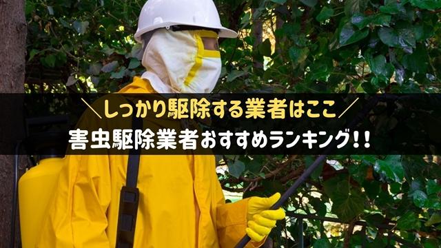 害虫駆除業者おすすめランキング