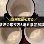 茶渋の取り方