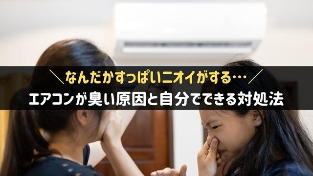 エアコンが臭い原因と対処法