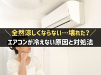 エアコンが冷えない原因と対策