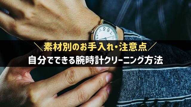 腕時計クリーニング